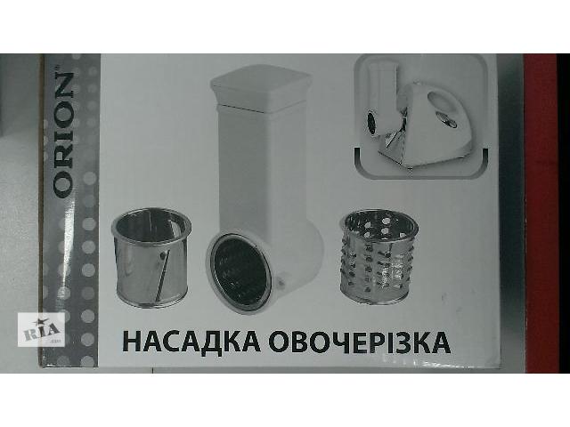 продам Насадка овощерезка orion бу в Василькове (Киевской обл.)