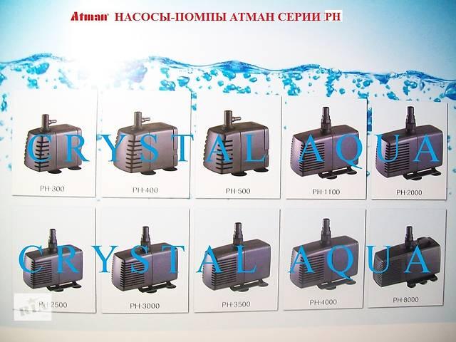 Насос, помпа Атман PH-2500- объявление о продаже  в Киеве