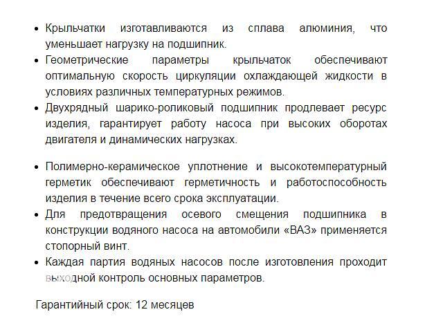 продам Насос водяной, помпа ЗАЗ, DAEWOO Sens бу в Харькове