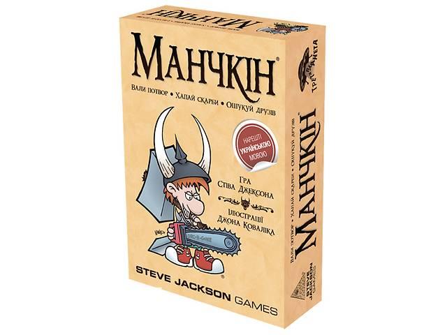 Настольная игра: Манчкин на украинском языке- объявление о продаже  в Каменец-Подольском