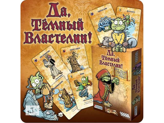 Настольная игра: Да, Темный Властелин- объявление о продаже  в Каменец-Подольском