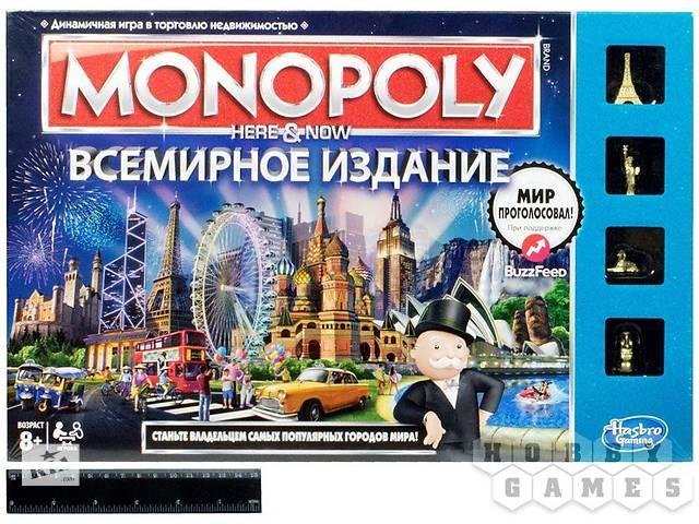 бу Настольная игра: Монополия. Всемирное издание в Каменец-Подольском