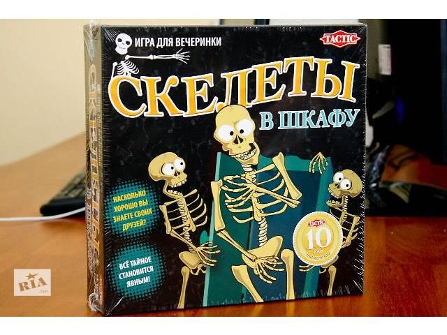 бу Настольная игра Скелеты в шкафу в Харькове