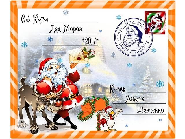купить бу Настоящее Письмо от Деда Мороза, запечатанное сургучной печатью в Харькове