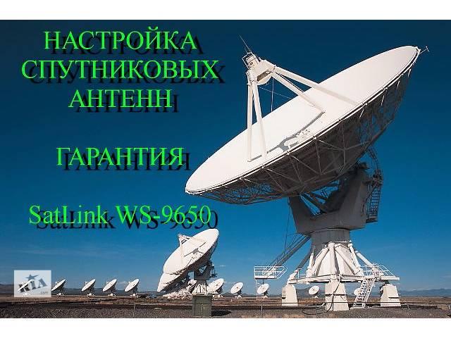 бу Настройка спутниковых антенн на оборудовании SatLink WS-6950 Гарантия в Краматорске