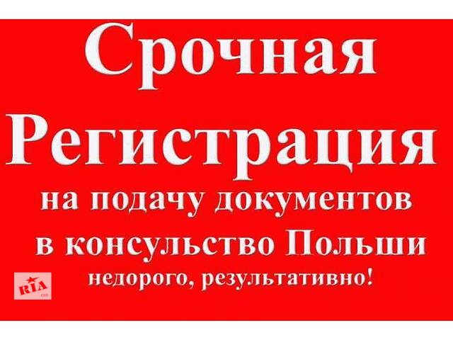 купить бу НАЦИОНАЛЬНАЯ, ШЕНГЕН и ШОПИНГ ВИЗА в Польшу  в Украине