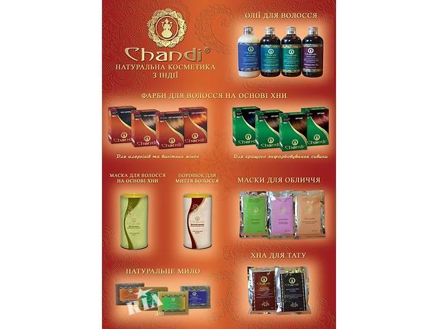 купить бу Натуральные краски для волос Chandi на основе хны  в Украине