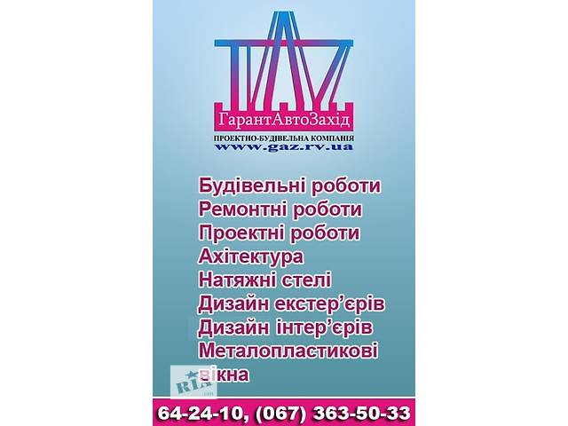 купить бу Натяжные потолки в Ровенской области