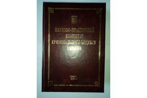 б/у Юридические литературы