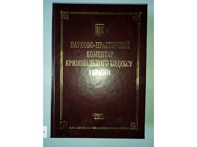 продам Научно-практический комментарий Уголовного кодекса Украины бу в Киеве