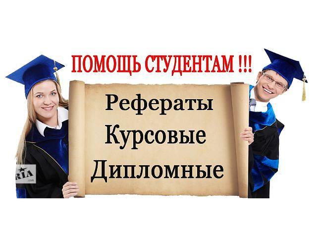 купить бу Недорого написание дипломных, курсовых и контрольных работ  в Украине