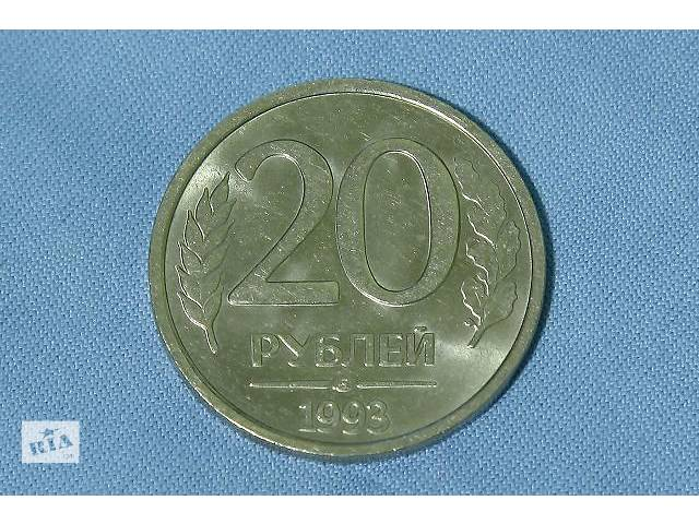 Немагнитные 20 рублей 1993 года, ЛМД. Редкие монеты России.- объявление о продаже  в Харькове