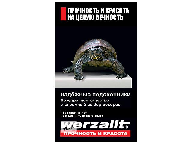 Немецкий подоконник Werzalit- объявление о продаже  в Киеве