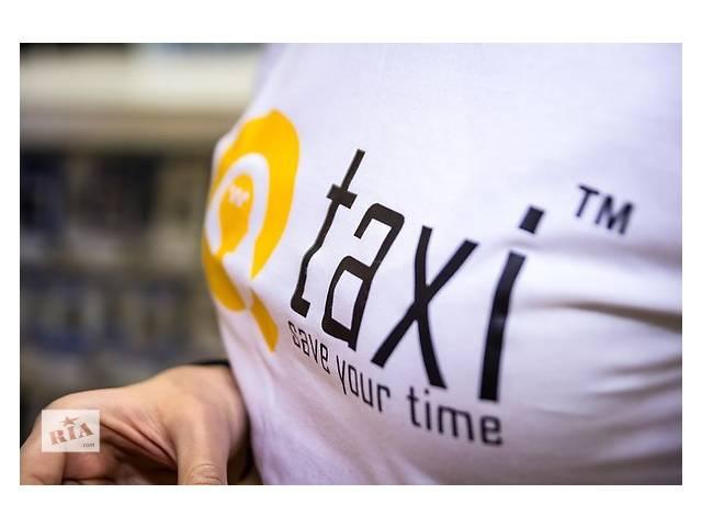 купить бу Заказать такси! Выбирайте цену и марку машины одним касанием в IQTaxi  в Украине