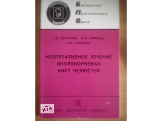купить бу Неоперативное лечение околокорневых кист челюстей в Харькове