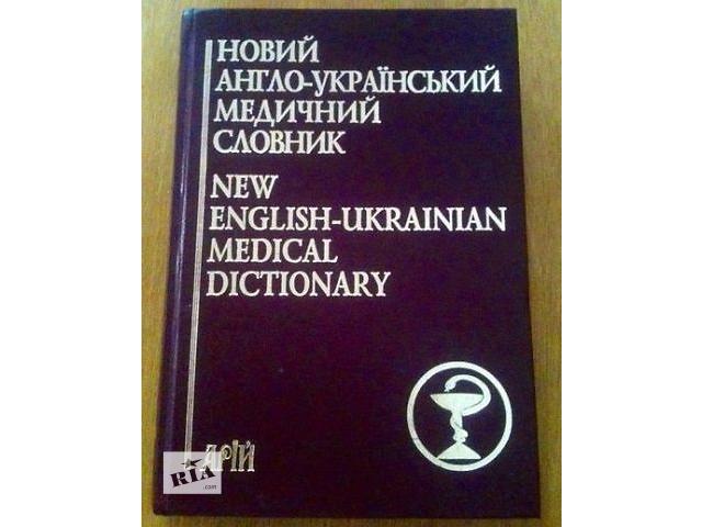 New English-Russian Medical Dictionary 75 000 terms / Новый англо-украинский медицинский словарь- объявление о продаже  в Киеве
