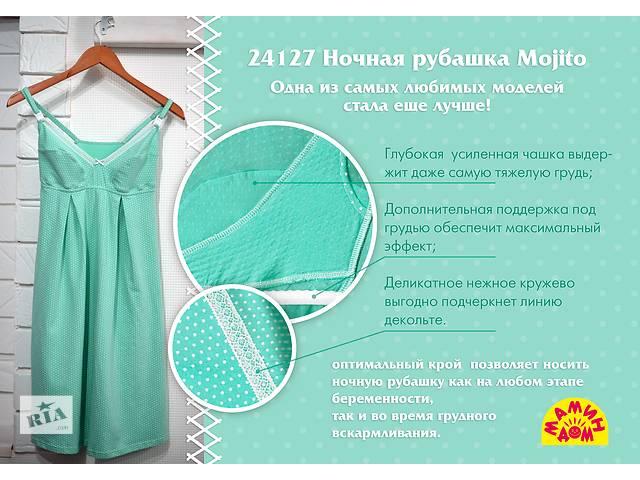 """купить бу Ночная рубашка для беременной и кормления """"Мохито"""" в Одессе"""