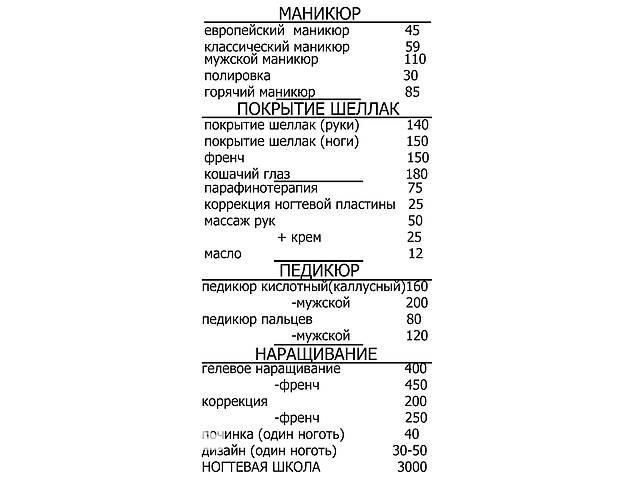 Ногтевая студия Бровары ул.Киевская 220 остановка Интернат- объявление о продаже  в Броварах