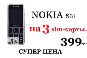 Nokia S3+ (3 sim) гарантия 6 мес.очень качественный телефон!