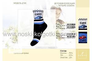 Носки детские ТМ Бонус тёплые - доставка по Украине =0грн