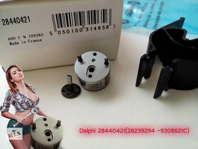 Клапан Форсунки Delphi(28440421).Мультипликатор оригинал(28239294)(9308621С)- объявление о продаже  в Славянске