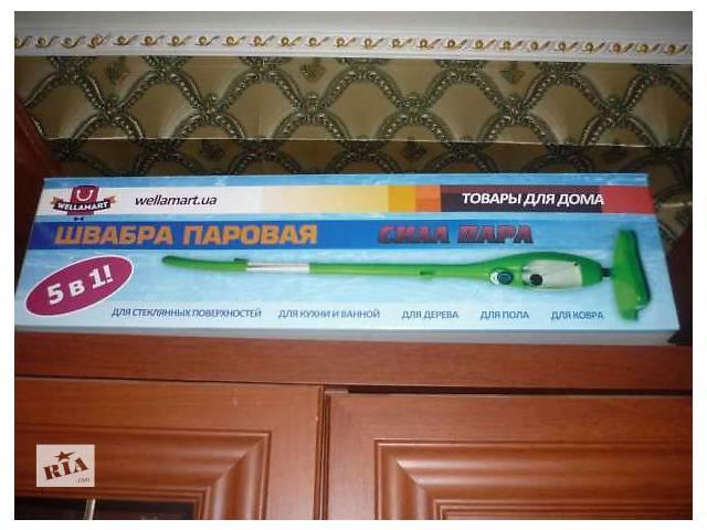 купить бу Новая паровая швабра!Для стеклянных поверхностей для кухни и ванной для пола для ковра для дерева в Киеве