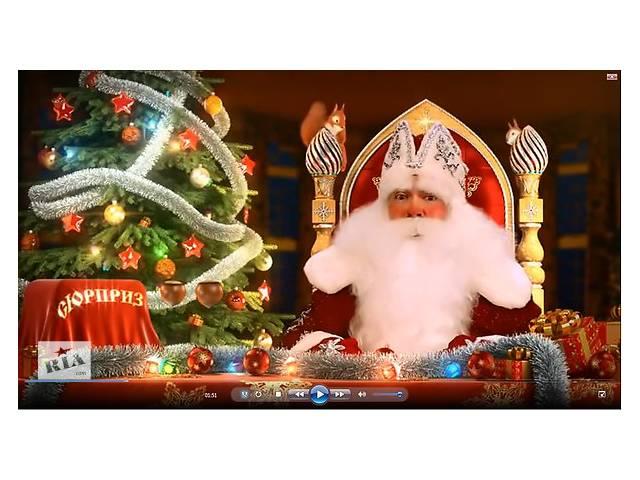 продам Новогоднее именное видео-поздравление для ребенка от Деда Мороза бу  в Украине