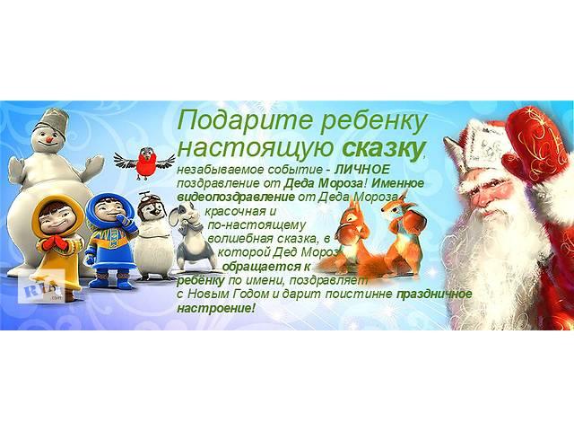 продам Новогоднее именное видео поздравление бу в Николаеве