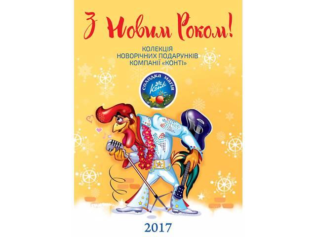 бу Новогодние подарки Конти 2017 в Киеве