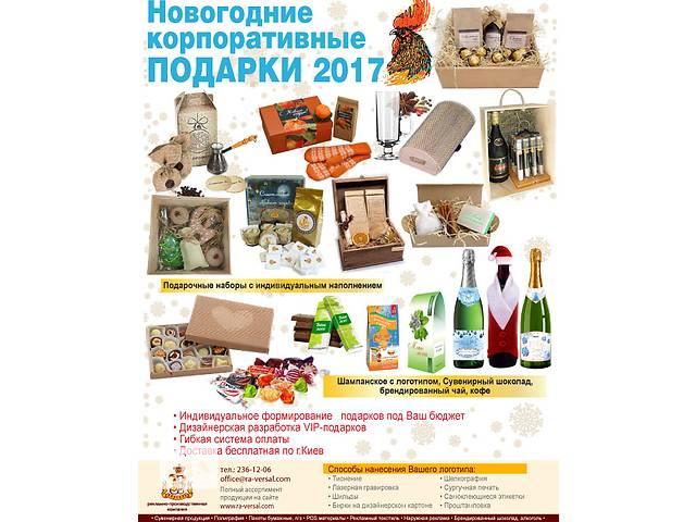 купить бу Новогодние Подарки.  Корпоративные наборы, бизнес и VIP подарки к Новому году.   в Украине