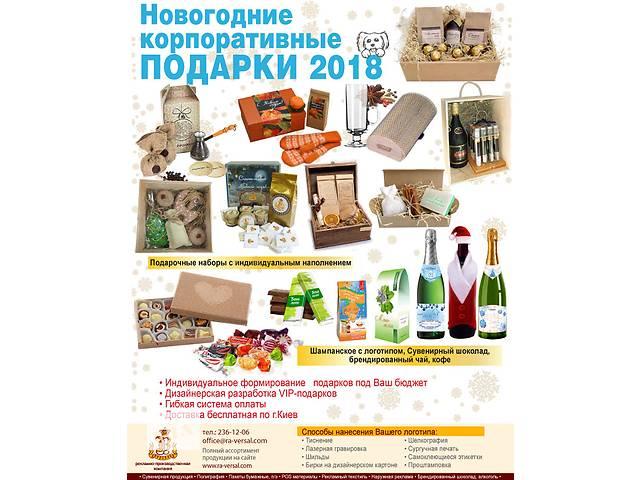 бу Новогодние Подарки.  Корпоративные наборы, бизнес и VIP подарки к Новому году.  в Украине