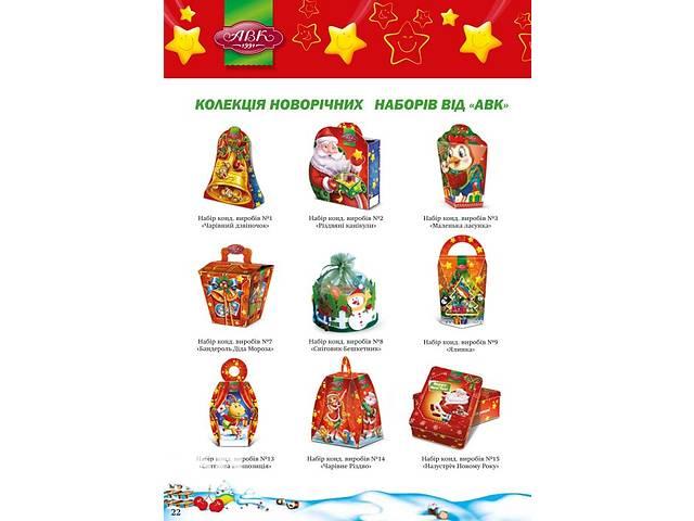 бу Новогодние подарки от АВК в Запорожской области