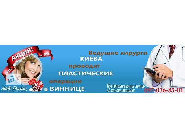 продам Новогодние скидки на все виды пластических операций бу  в Украине