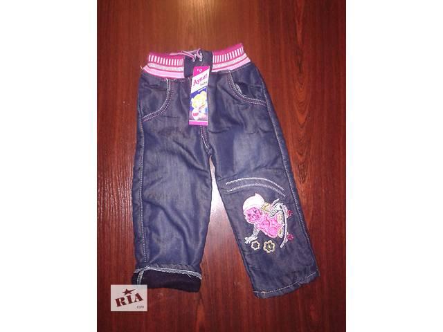 Новые джинсы, утепленные, для девочки 2 года- объявление о продаже  в Доброполье (Донецкой обл.)