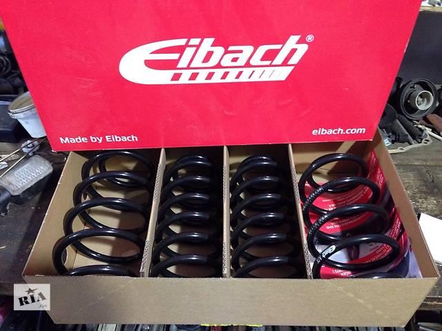 Новые пружины Eibach E10-79-004-01-22 для Skoda Octavia A5- объявление о продаже  в Киеве