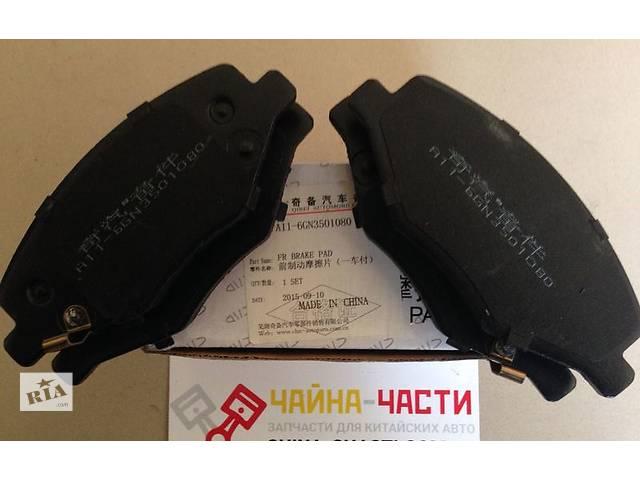 купить бу Колодки передние Chery Amulet в Киеве