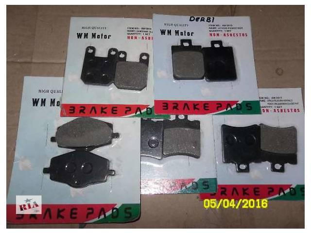 Новые тормозные колодки комплект для мототранспорта Aprilia SR- объявление о продаже  в Ковеле