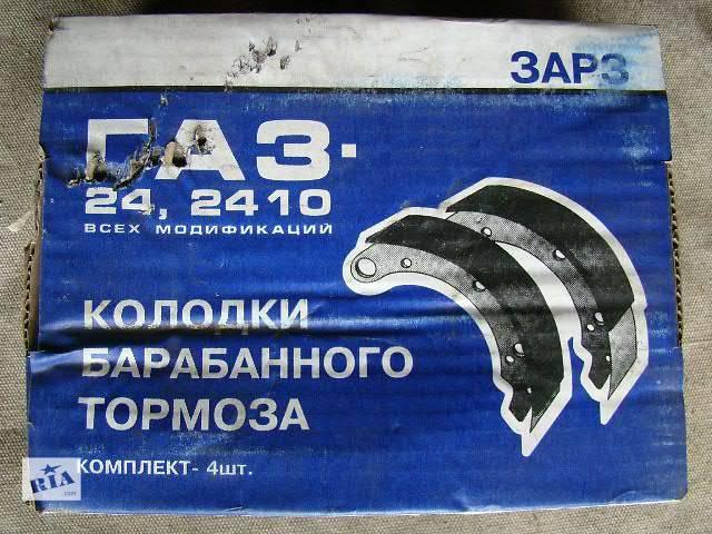 Новые Тормозные колодки на ГАЗ 24- объявление о продаже  в Славутиче