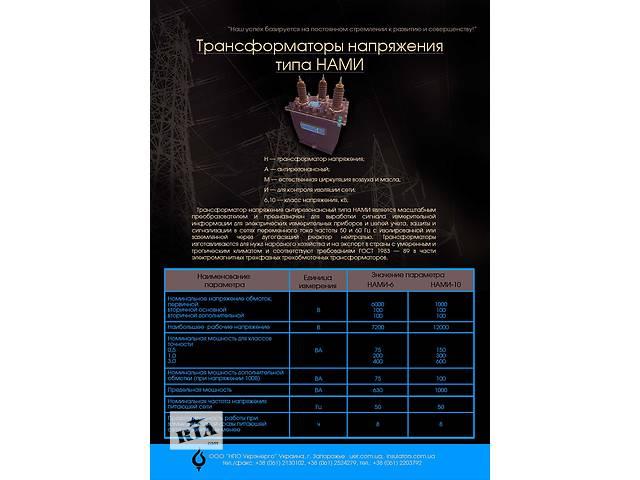 купить бу Трансформаторы напряжения НАМИ-1-6У2;  НАМИ-1-10У2. в Запорожье