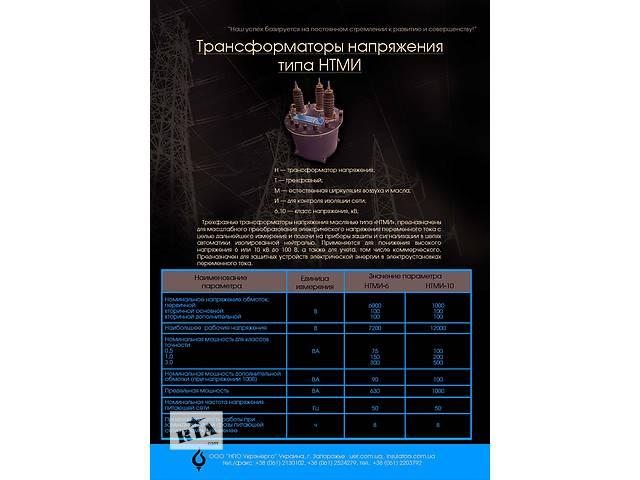 Трансформаторы напряжения НТМИ-1-6У3;  НТМИ-1-10У3.- объявление о продаже  в Запорожье