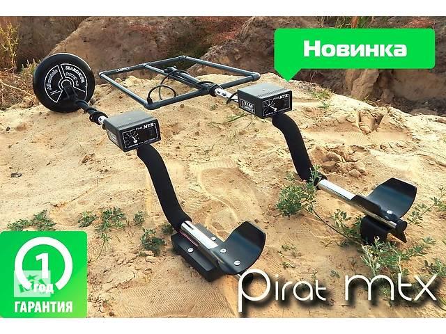 купить бу Новинка 2016! металлоискатель Пират MTX, глубина поиска до 2,4 метров в Харькове