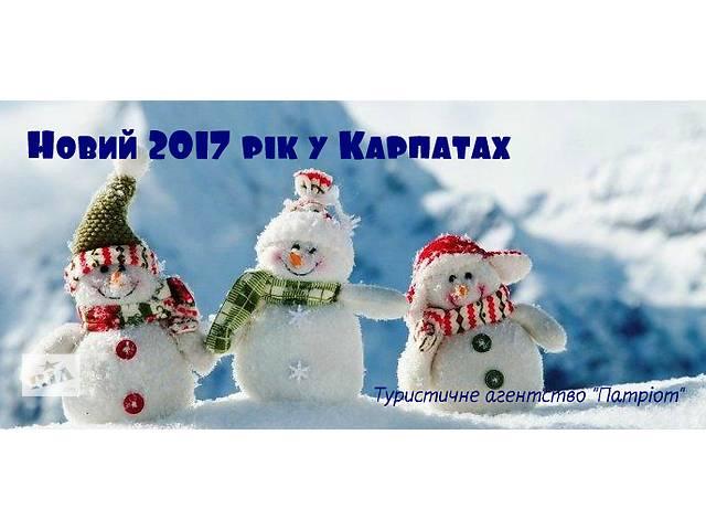 Новий 2017 рік в Карпатах- объявление о продаже  в Волынской области