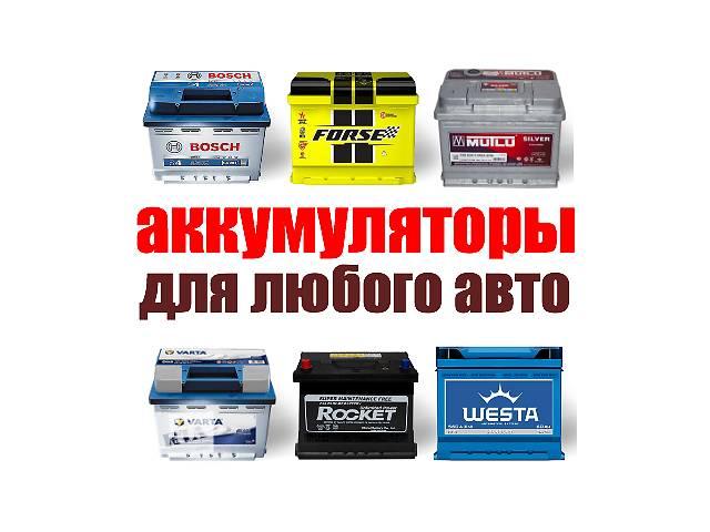 бу Новый аккумулятор для легкового авто Гарантия Доставка Выкуп старых в Киеве