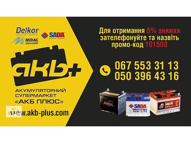 продам Новый аккумулятор для легкового авто бу в Белой Церкви (Киевской обл.)
