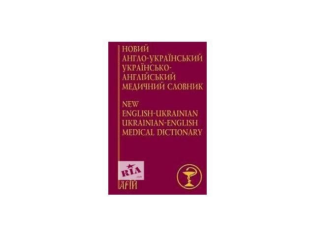 купить бу Новый англо-украинский украинско-английский медицинский словарь/Мокина в Киеве