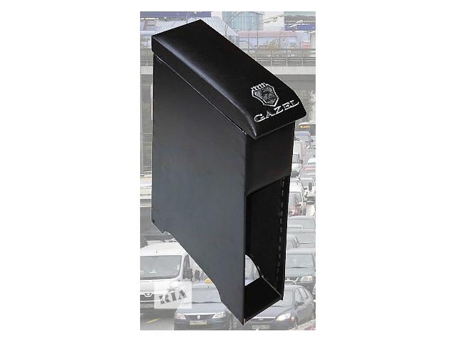 Новый Автомобильный подлокотник Газель. Сделано в Украине. кожзам обивка верхней крышки. Черный или серый цвет верхней к- объявление о продаже  в Одессе