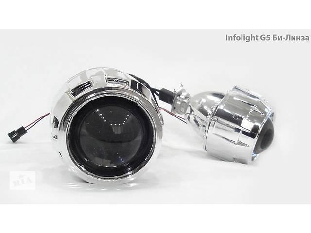 купить бу Новый Би-линзы Infolight G5 в Житомире