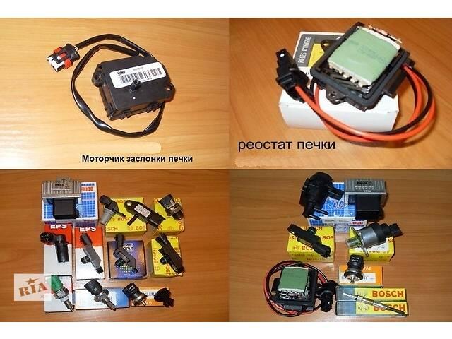 продам Новый датчики и компоненты для легкового авто Opel Vivaro бу в Луцке