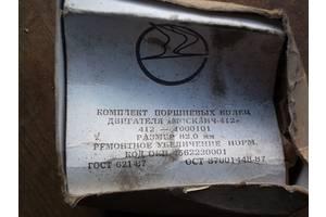 Новые Поршни Москвич 412