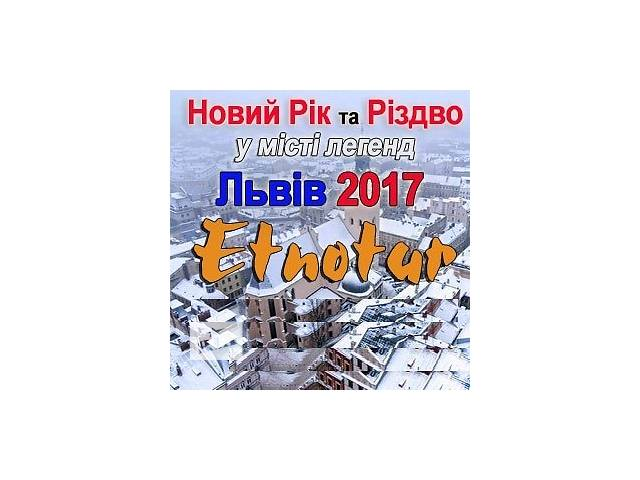 купить бу Новый год 2017 во Львове Этнотур Киев в Киеве